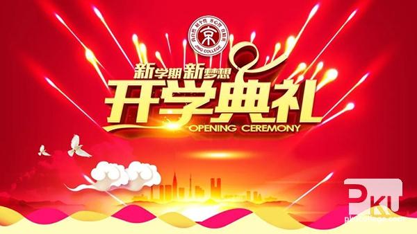 京学教育集团旗下幼儿园开学典礼
