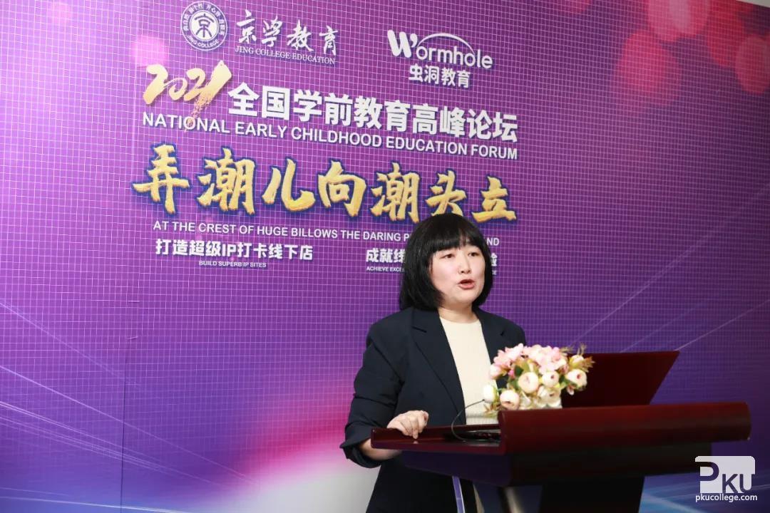 中国幼师特聘讲师、京学教育集团运营总监刘丽萍老师