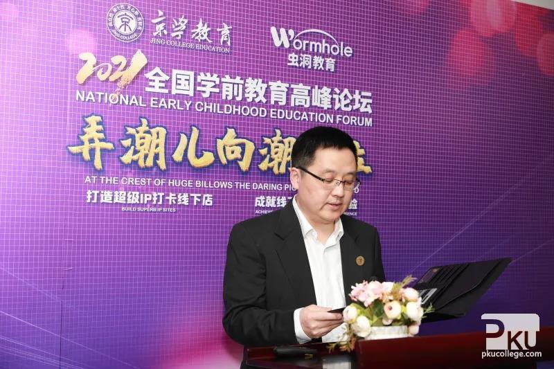 京学教育集团副总裁李刚先生